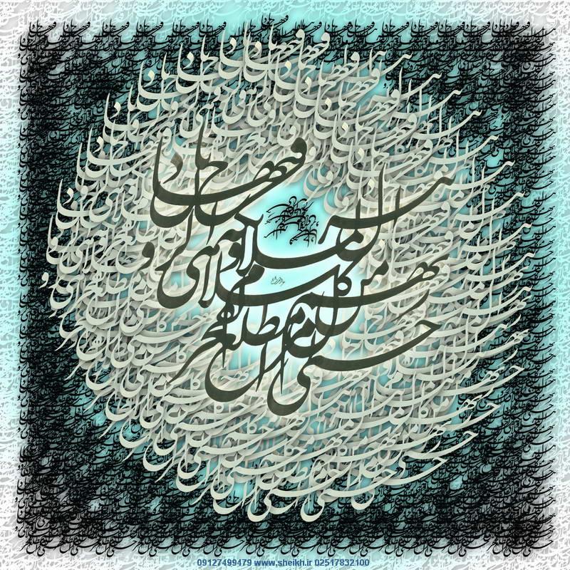 قیمت سونوگرافی آنومالی اسکن 025-37832100 مشقنامهء شیخ